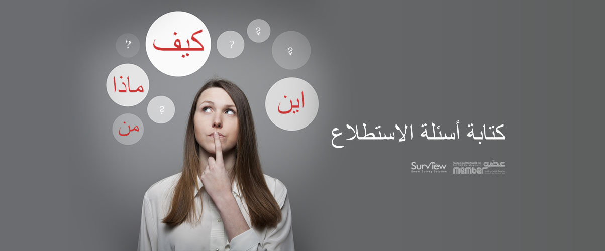 wording for survey questions dubai-arabic-b